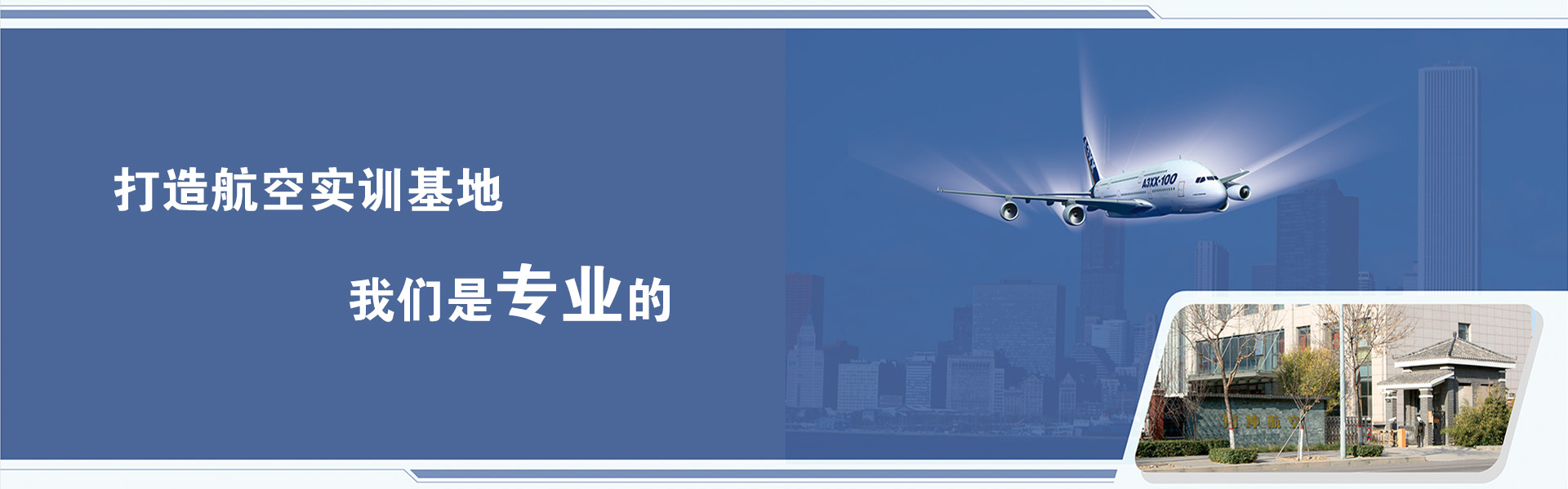 航空模拟设备